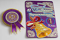 Фиолетовый значок первоклассник с посвящением в первоклассники