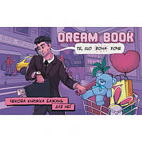 Чекова книжка бажань для неї Dream book (Укр. мова)
