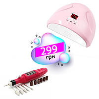 Набор лампа Uv-Led SUN Mini-1 36 вт USB + фрезер-ручка Pink 20000 об/мин