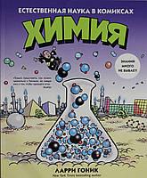 Химия. Естественная наука в комиксах, 978-5-389-08905-1