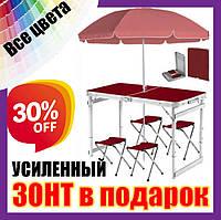 УСИЛЕННЫЙ Стол для пикника с зонтом и 4 стульями, набор туристический стол-чемодан + 4 стула коричневый
