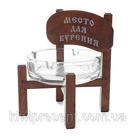 """Пепельница оригинальная стульчик """"Место для курения"""" темная"""