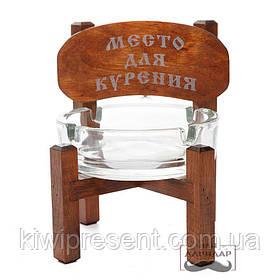 """Пепельница оригинальная стульчик """"Место для курения"""" светлая"""