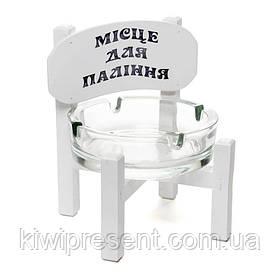 Попільничка стільчик 710039 біла українською
