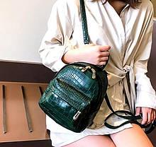Маленький жіночий рюкзак сумка під рептилію   Міні рюкзачок сумочка 2 в 1 сумка-рюкзак прогулянковий