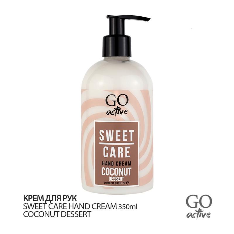 Крем для рук GO ACTIVE Sweet Hand Cream Coconut Dessert 350 мл
