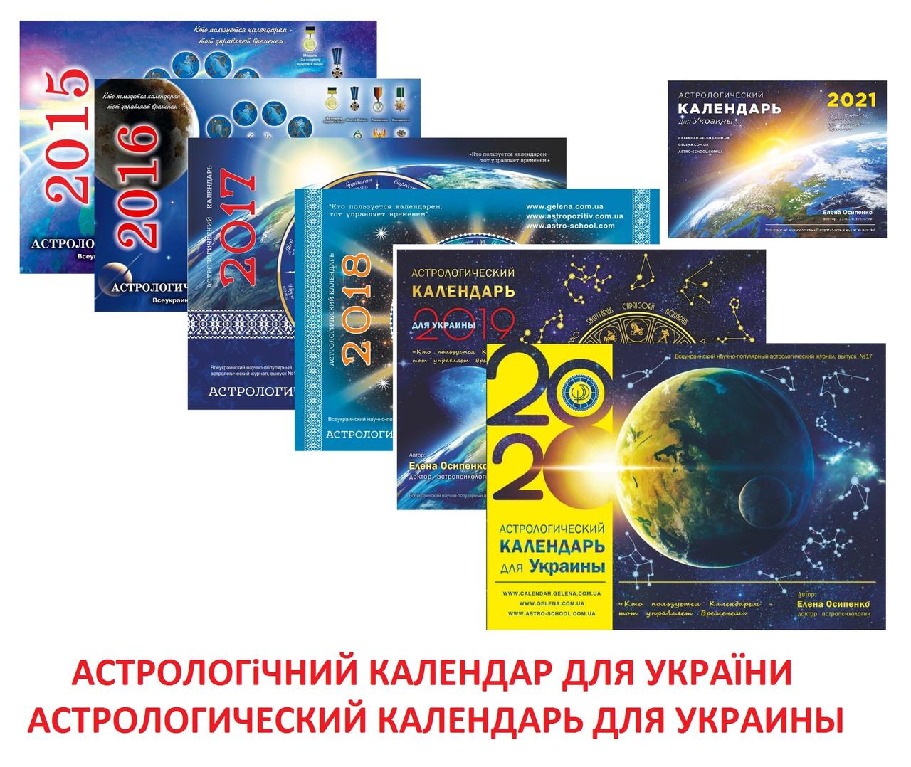 Астрологічний календар для України на 2022 рік ( російською мовою ), Місячний календар Осипенко