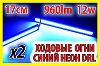 Дневные ходовые огни 17СС светодиодные лампы DRL ДХО LED COB авто свет фары противотуманки