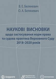 Наукові висновки щодо застосування норм права та судова практика Верховного Суду 2018-2020 років