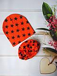 Детские трикотажные демисезонные наборы шапка+снуд (баф, хомут, шарф-труба) со звездами, фото 7