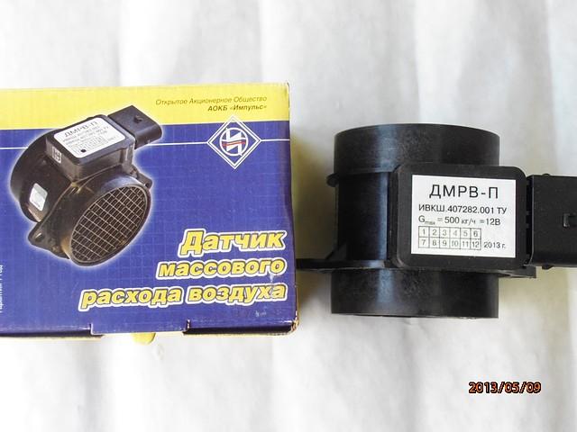 ДМРВ-П (ИВКШ 407 282.001)