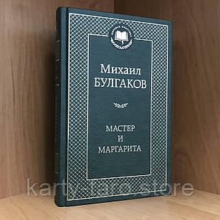 Книга Мастер и Маргарита - Михаил Булгаков