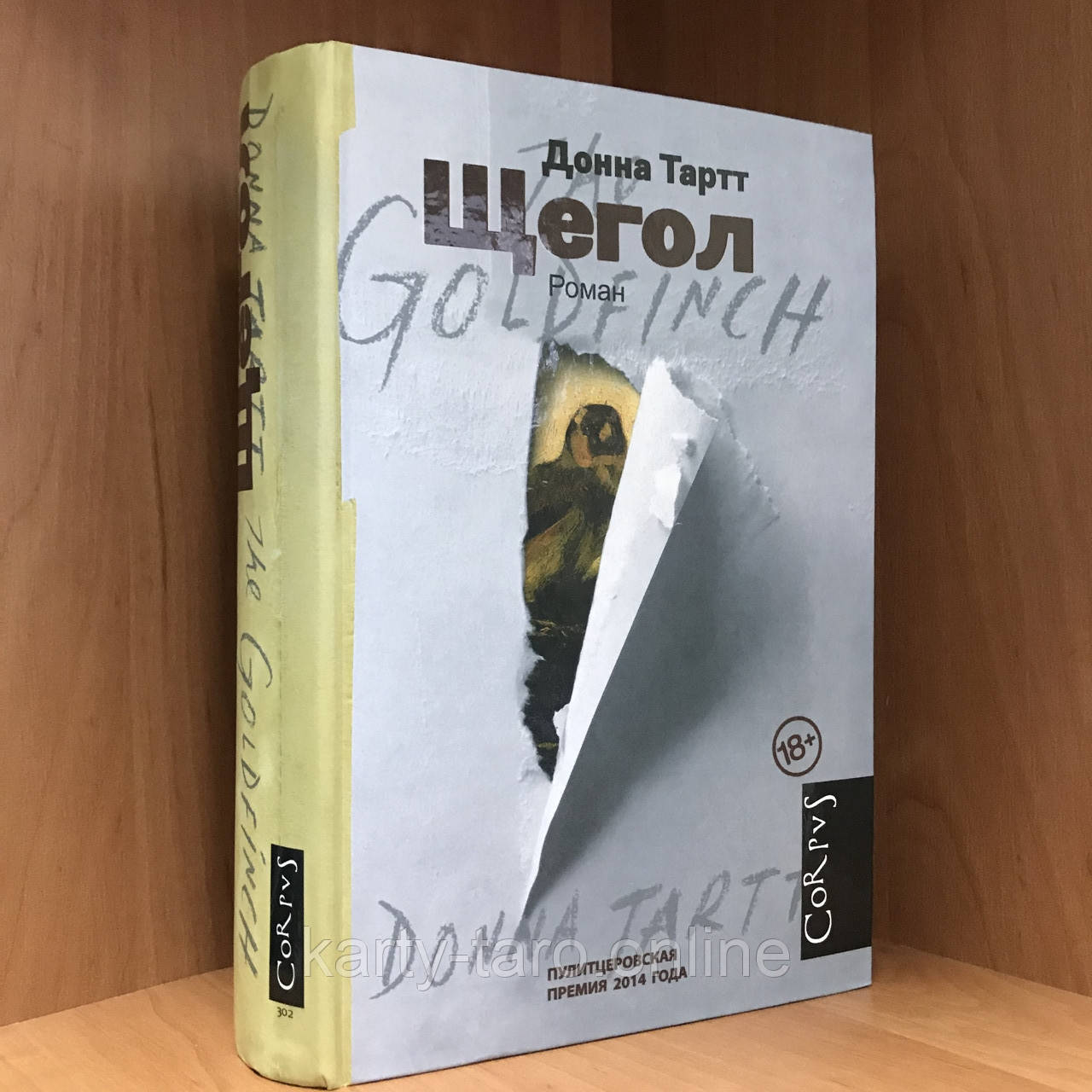 Книга Щиглик АСТ Corpus - Донна Тартт