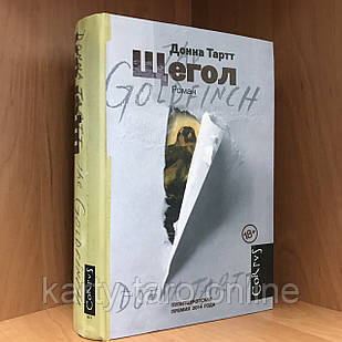 Книга Щегол  Corpus - Донна Тартт