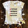 Женская футболка с принтом - СУКА-Стерва умеющая казаться ангелом
