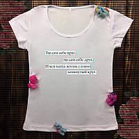 Жіноча футболка з принтом - Ти сам собі ворог і друг..