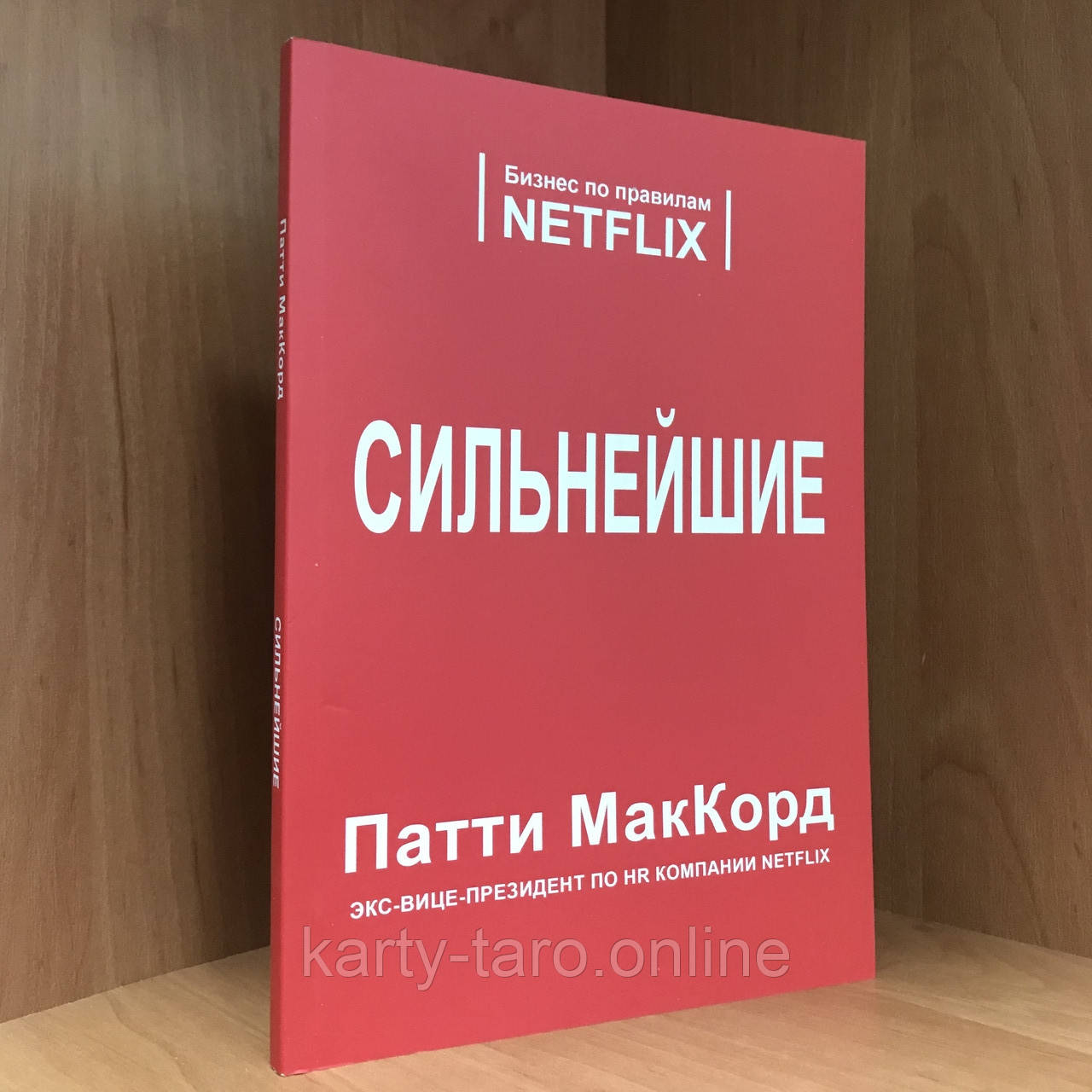 Найсильніші Бізнес за правилами Netflix Ексмо - Патті МакКорд