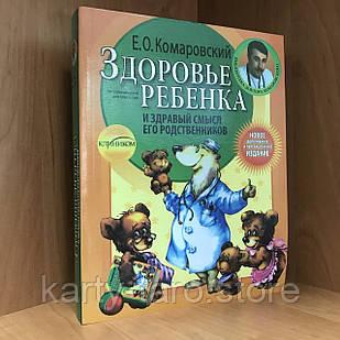 Книга Здоровье ребенка и здравый смысл его родственников - Евгений Комаровский