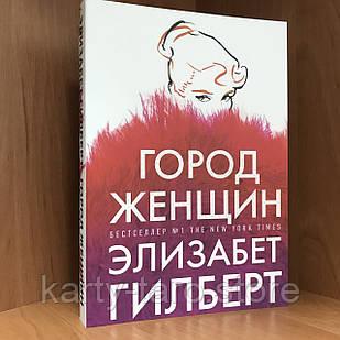 Книга Город женщин  - Элизабет Гилберт