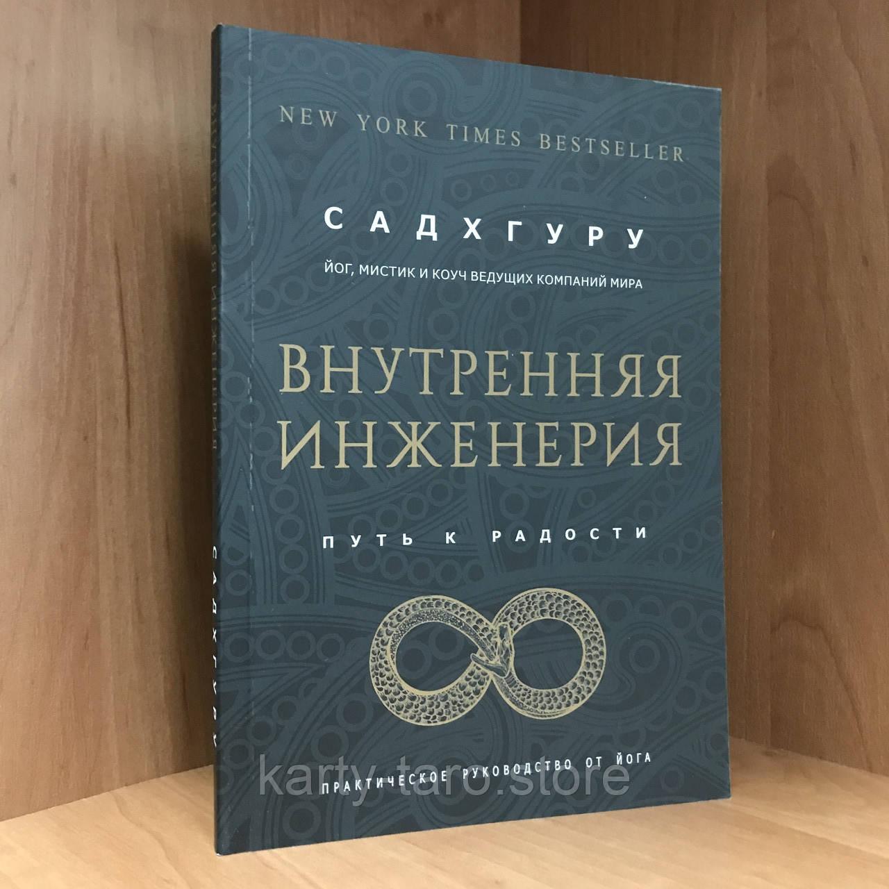 Книга Внутренняя инженерия. Путь к радости. Практическое руководство от йога Садхгуру