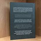 Книга Внутренняя инженерия. Путь к радости. Практическое руководство от йога Садхгуру, фото 2