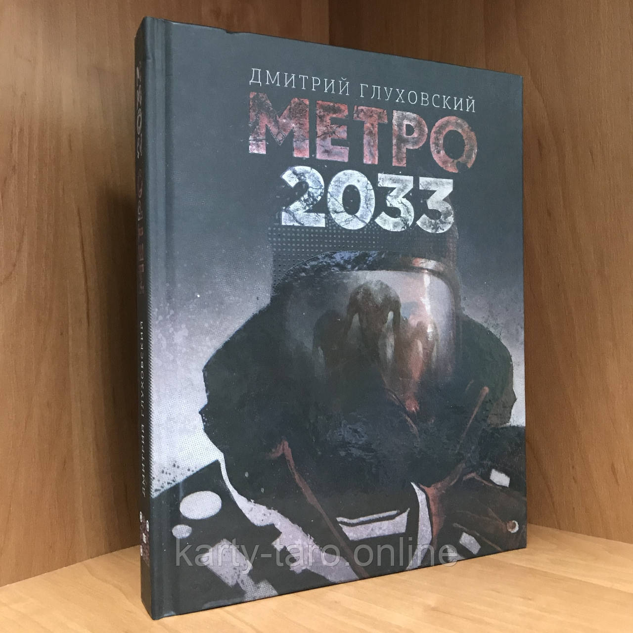 Книжка Метро 2033 АСТ - Дмитро Глуховський