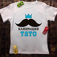 Мужская футболка с принтом -  Лучший папа