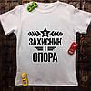 Мужская футболка с принтом - Защитник и опора