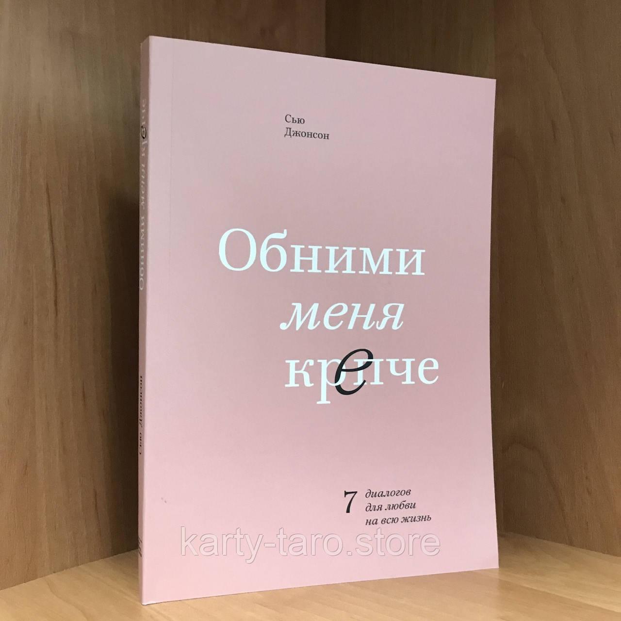 Книга Обними меня крепче. 7 диалогов для любви на всю жизнь - Сью Джонсон