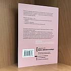 Книга Обними меня крепче. 7 диалогов для любви на всю жизнь - Сью Джонсон, фото 2