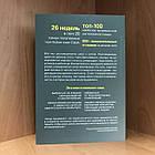 Книга UNFU*K YOURSELF Парся менше, живи більше Ексмо - Гері Джон Бішоп, фото 2