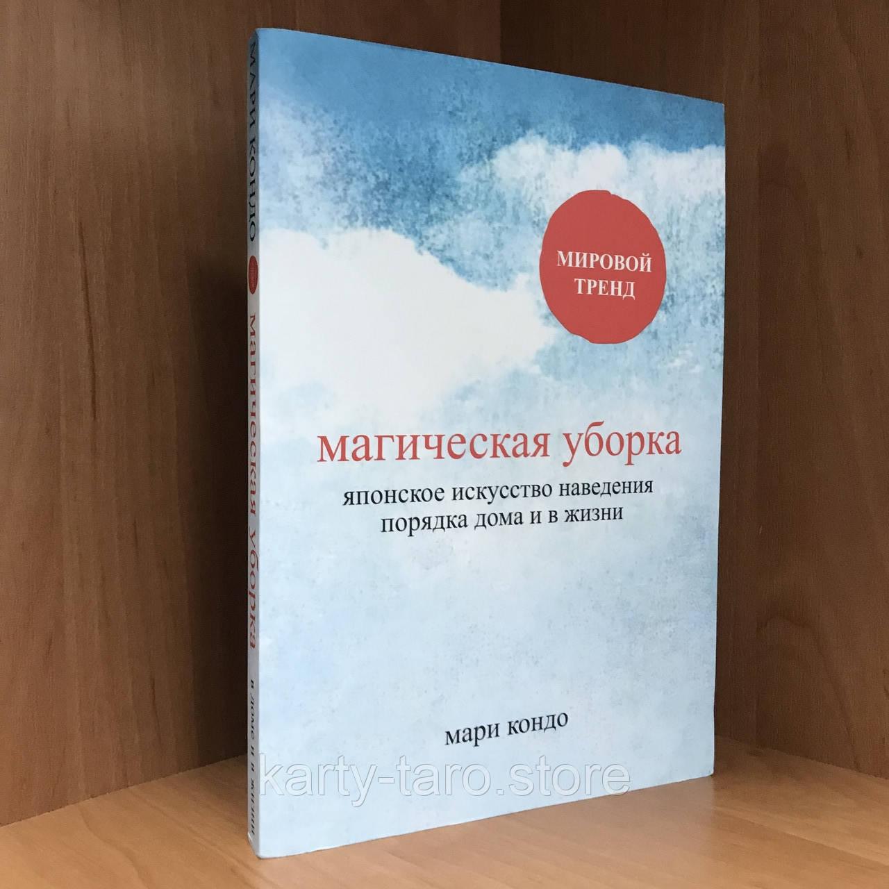 Книга Магическая уборка. Японское искусство наведения порядка дома и в жизни - Мари Кондо