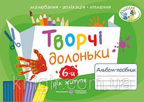 Творчі долоньки : альбом-посібник з образотворчого мистецтва для дітей 6-го року життя