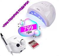 Набор лампа SUN ONE 48 W + Фрезер DM-999 35000 об/мин