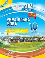 Українська мова 10 кл 1 семестр