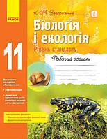 Біологія і екологія 11 клас Робочий зошит СТАНДАРТ