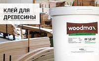 Клеи ПВА для древесины Woodmax