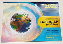 Астрологический календарь для Украины на 2022 год ( на русском языке ), Лунный календарь Осипенко