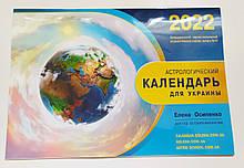 Опт Астрологический календарь для Украины, 2022 год ( на русском языке), Лунный календарь Осипенко
