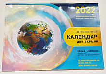 Опт Астрологічний календар для України, 2022 рік ( на українській мові)