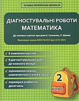 НУШ Диагностические работы Весна Математика 2 класс к программам Савченко Шияна