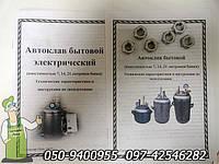 Комплект гаек к автоклаву из нержавеющей стали (6 штук)