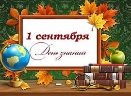 «Крепсила» вітає всіх з Днем знань!