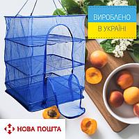 Усиленная Украинская сетка сушилка на 3 полки 45*45*65см, сетка для сушки рыбы, фруктов, грибов.