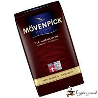 Кофе молотый Movenpick Der Himmlische 500г