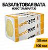 Утеплитель NOVOTERM НТ Вент Фасад (Новотерм) 120  (1000*600*50) 1,2кв.м