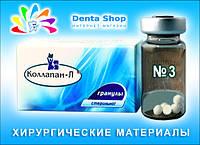 КоллапАн-Л - материал для восстановления костной ткани, гранулы №3