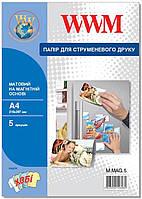 Фотобумага WWM магнитная А4, 5л, матовая (M.MAG.5)