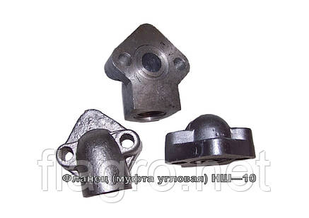 Муфта угловая НШ-10 (фланец), фото 2
