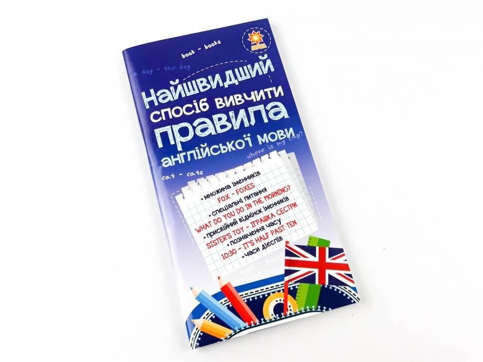 Самый быстрый способ выучить Звезда Правила английского языка (104839)